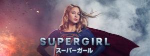 SUPERGIRL/スーパーガール hulu