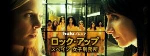 ロック・アップ/スペイン 女子刑務所 hulu