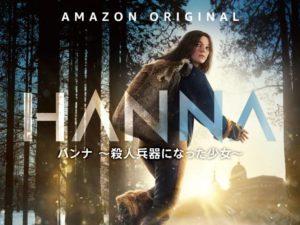 Amazonプライム・ビデオ オリジナル 海外ドラマ