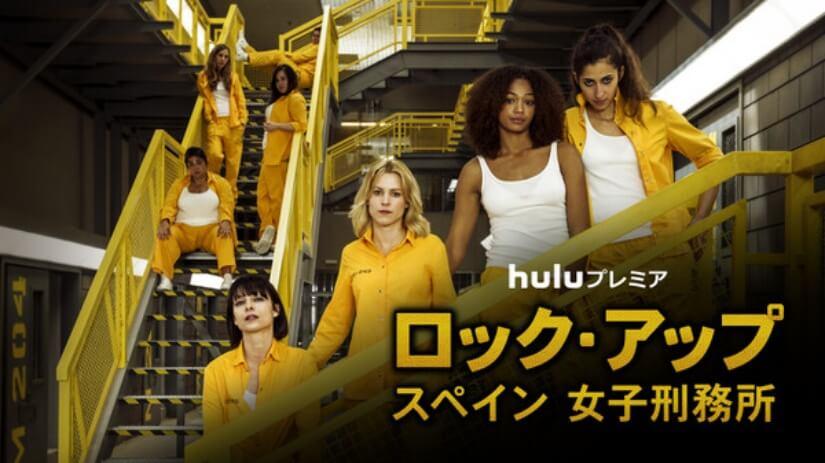 Hulu 海外ドラマ