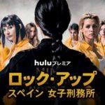 ロック・アップ / スペイン 女子刑務所 シーズン3